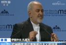 【慕尼黑安全会议】伊朗外长批评美国单边主义