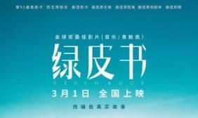 马云连刷三遍¡¶绿皮书¡·£º中国电影离奥斯卡不远了