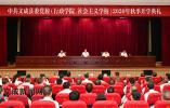 文成县委书记刘中华出席县委党校2020年秋季开学典礼并作开学第一课