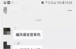 网民谣称温州瓯海登革热爆发致多人死亡被拘留