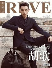 RÊVE享梦志(台湾杂志)