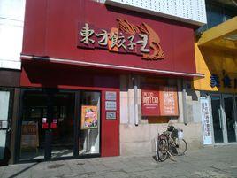 哈尔滨东方饺子王