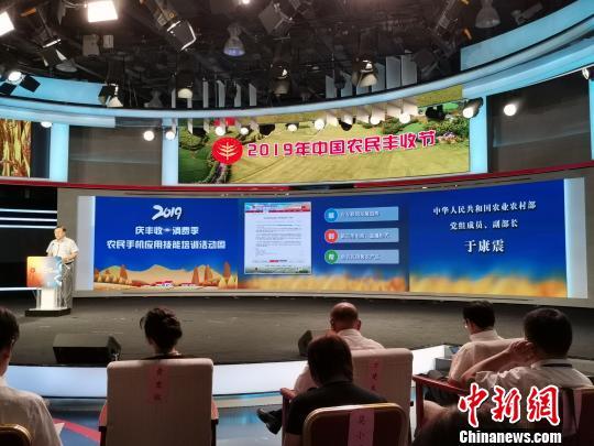 """2019""""庆丰收·消费季""""和农民手机应用技能培训在京启动"""