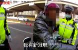 """男子没戴头盔被交警拦下:别碰我,我有""""新冠""""呢!"""