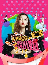 WAKOO! 娱小姐 第二季