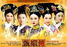 甄嬛传(2011年)