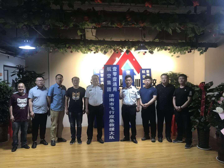 中国首家飞行应急救援大队在济南挂牌成立