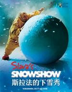 《斯拉法的下雪秀》海报