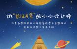 """麦当劳联合中国探月联合招募""""长征X号"""" 小小设计师"""