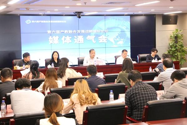 """第六届产教融合发展战略国际论坛聚焦""""劳动·实践·创造"""""""