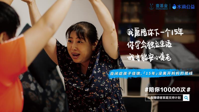 """壹基金与水滴公益联合发起""""心智障碍者家庭支持计划""""倡导活动"""