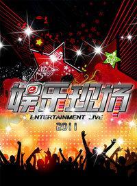 娱乐现场光线传媒综艺 2011