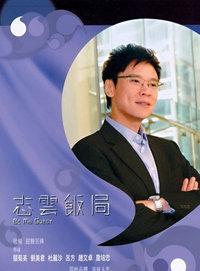 志云饭局 2006