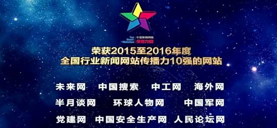 号外! 中国搜索获2015-2016年度全国行业新闻网站传播力十强