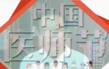 【视频】常州举行宣讲大会 庆祝2019年中国医师节