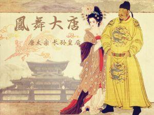 唐太宗与长孙皇后