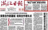 """浙报头版点赞安吉:""""两山""""故事 讲给世界听"""