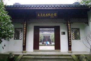 章太炎纪念馆