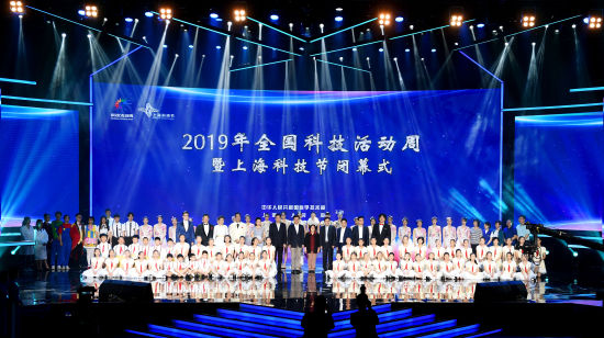 2019年全国科技活动周暨上海科技节闭幕