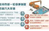 """杭州推出新一轮商事制度六大改革 下月起全市推行企业开办""""同城通办"""""""