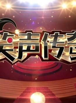 《笑声传奇》大型星素喜剧挑战竞技秀精彩片段