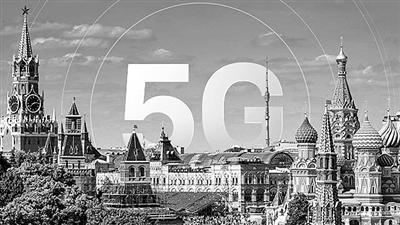 俄罗斯建成首座5G移动网络城市