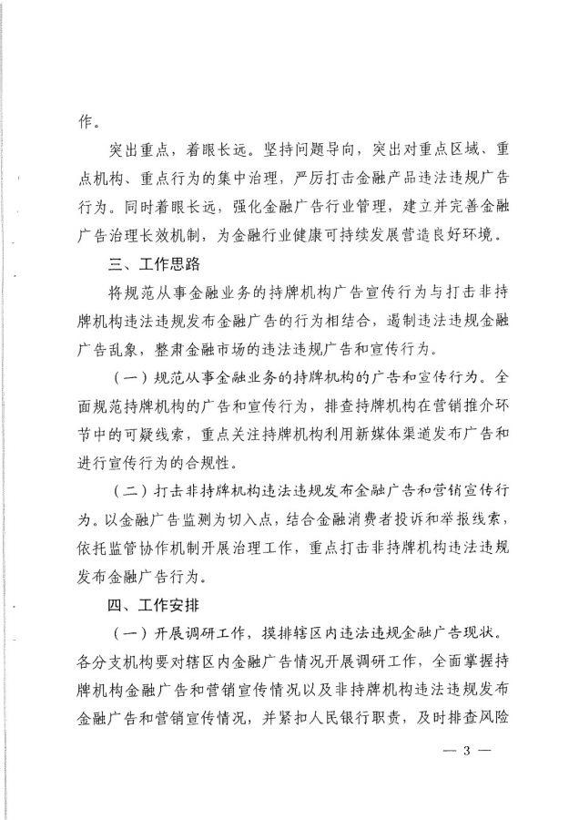 中国人民银行办公厅关于开展金融广告治理工作的通知