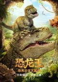 最深沉的父愛故事,動畫電影《恐龍王》11月10日上映