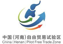 中国(河南)自由贸易试验区logo
