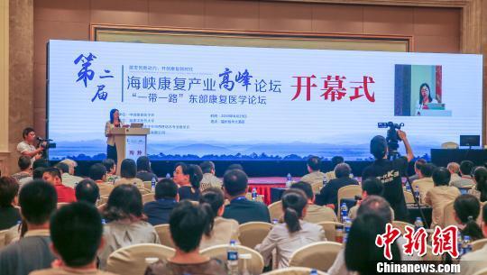 第二届海峡康复产业高峰论坛福州举行