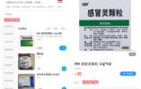 疫情期间还网上无证售退烧药!宁波一公司被罚155万元