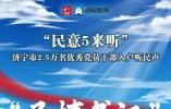 """这就是山东丨""""民情书记""""在一线!济宁2.5万名党员干部入户听民声"""