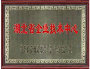 湖北省企业技术中心