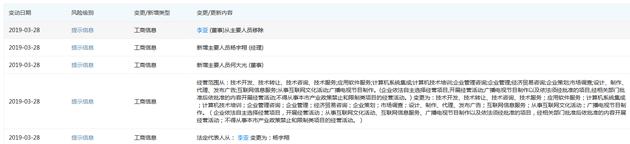 李亚卸任一点资讯法人 新任CEO杨宇翔接任