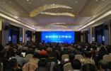 快讯:全省经信工作会议在杭召开