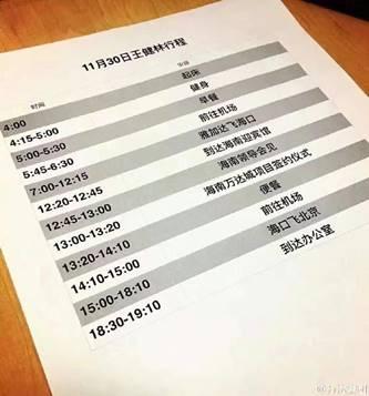 万达集团官方微博曝光的王健林一日行程