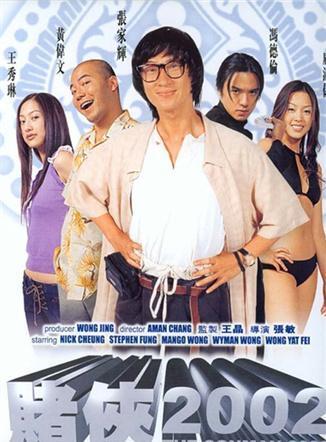 赌侠 2002