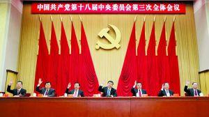 第十八届中央纪委第三次全体会议
