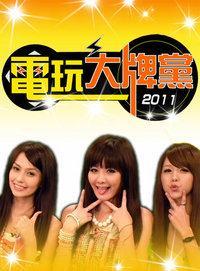 电玩大牌党 2011
