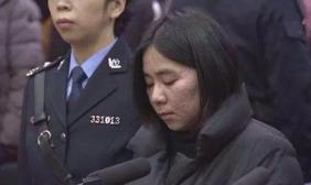 保姆纵火案罪犯莫焕晶被执行死刑
