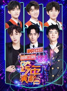 湖南卫视2019跨年演唱会