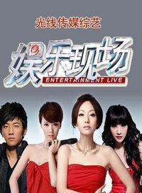娱乐现场光线传媒综艺 2012