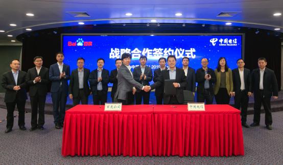 百度携手中国电信:AI+5G擦出新火花