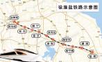 三条铁路有新进展!南京到淮安、连云港会更快