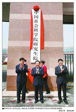 全国政协陈奎元副主席等为新校区落成剪彩