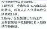 辟谣!明天起宁波全市恢复2020年防控状态为假消息