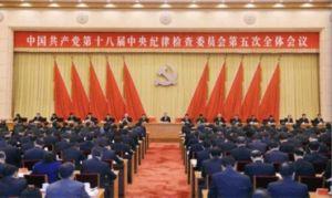 中央纪委第五次全体会议