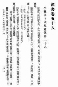 《汉书•公孙弘传》书影