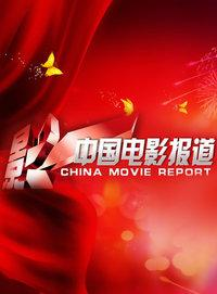 中国电影报道 2016