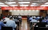 小微企业成长工作 台州连续四年获评全省优秀